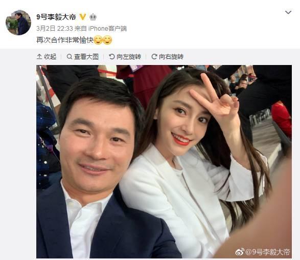 李毅与杨颖自拍合照:再次合作非常愉快