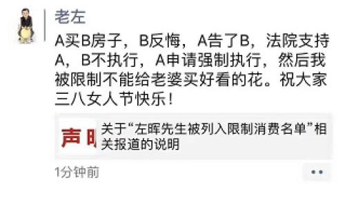 链家董事长左晖简历 新财富500富人榜排名98位(图)-手机闽南网
