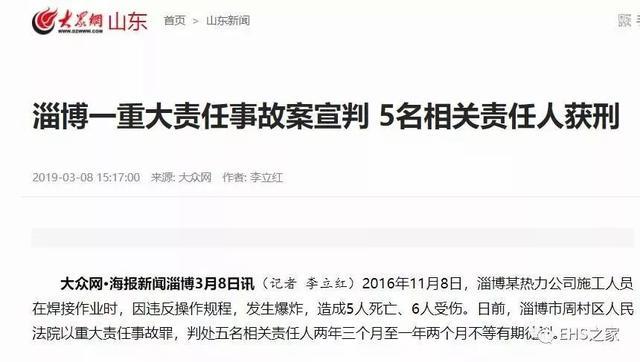 """5死6伤!""""11·8""""淄博热电厂爆炸重大责任案宣判!教训惨重"""