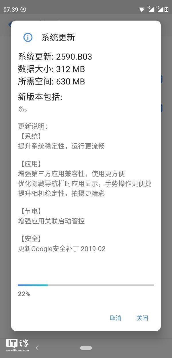 诺基亚X7迎来安卓9系统补丁更新