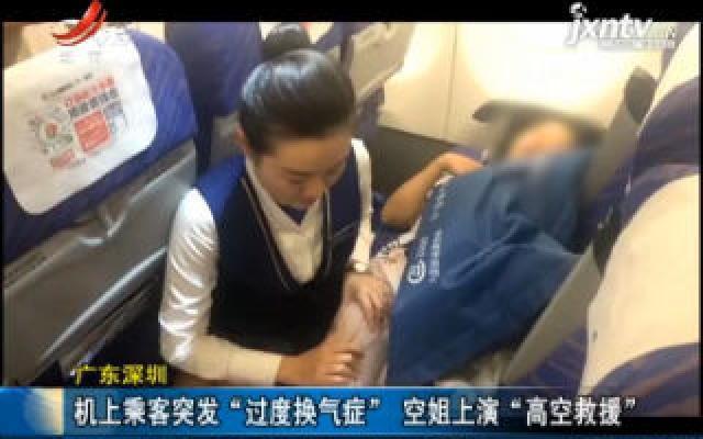 深圳空姐相片