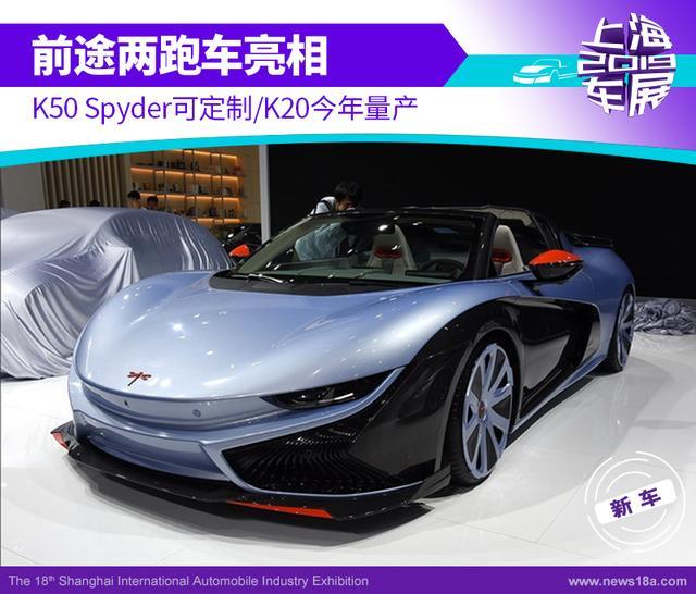 试驾前途K50 一台国产电动跑车的自我修养-电动邦