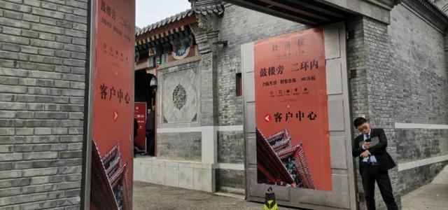 北京四合院图片全景