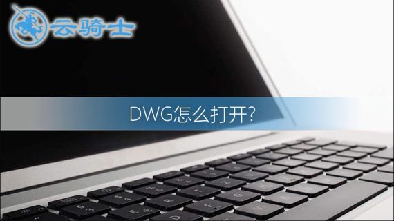 用什么软件看dwg