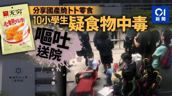 香港一小学生与9名同学分享零食,全部送医