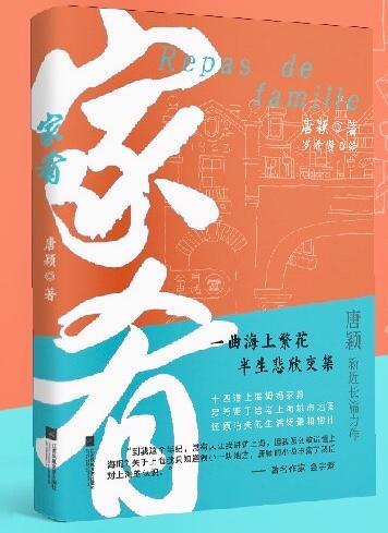 """作家唐颖携新作《家肴》来南京,分享老上海的""""味道""""和""""情调"""""""