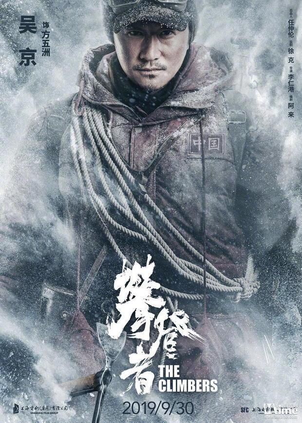 《攀登者》电影新海报 吴京张译并肩共赴未知之旅
