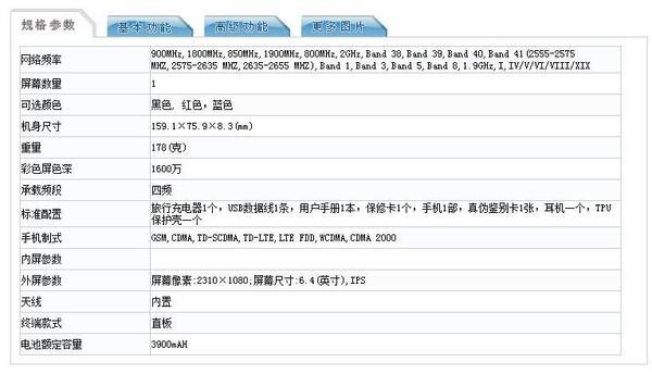 麒麟710+2400万像素四摄 华为nova 5i配置信息公布