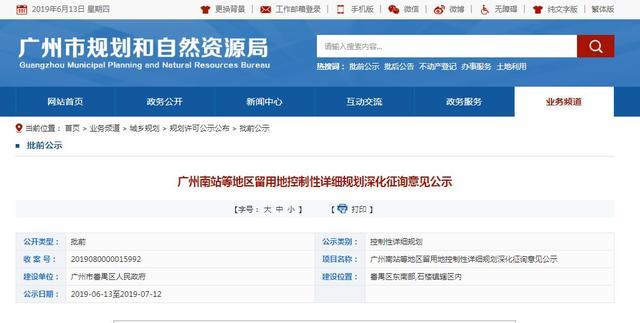 世界一流火车站+国际化高端商务区...广州南站地区产业发展规划出炉