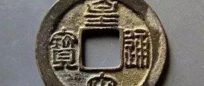 皇宋元宝价格值多少钱_皇宋元宝收藏行情_皇宋... _360邮币收藏网