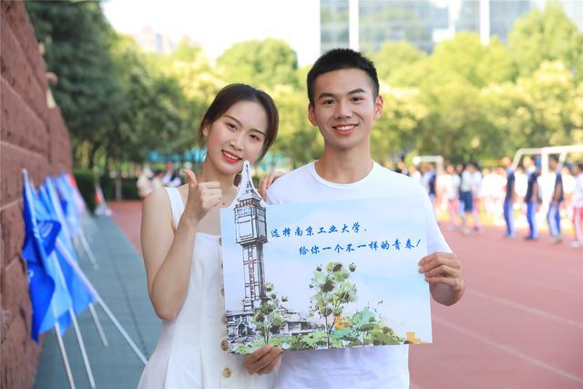 南京工业大学校内信息网