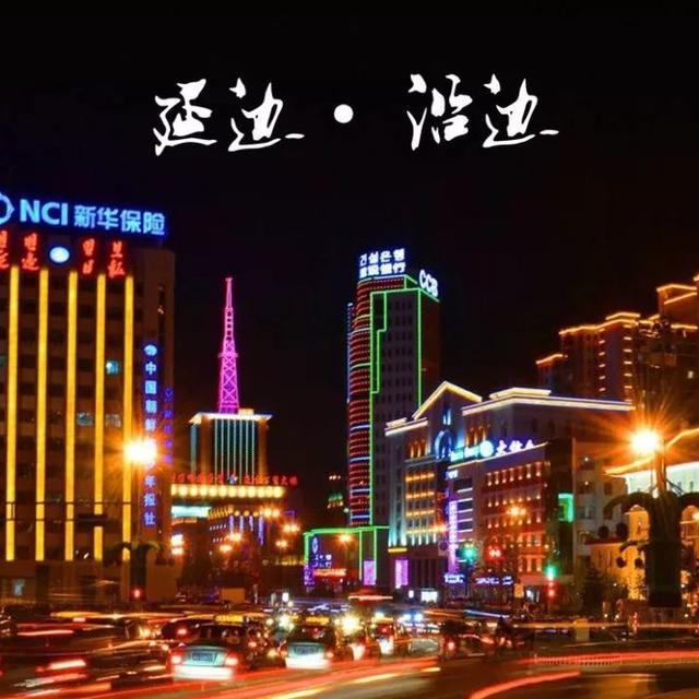 【延吉天气预报】延吉天气预报一周_延吉天气预报... _中国天气网