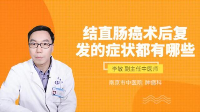 结直肠癌复发后如何治疗呢_结直肠癌治疗