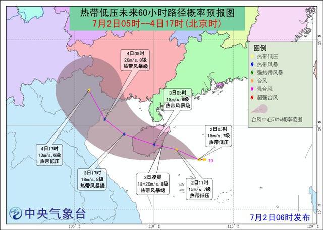 最新台风实时路径图