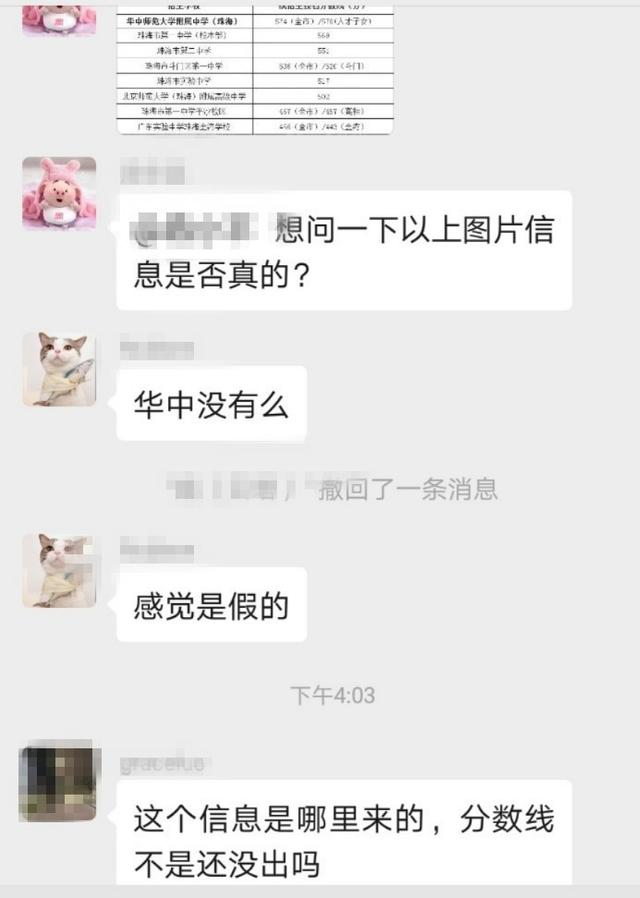 衡阳市2019年中考分数线