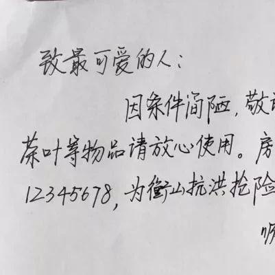 今日潇湘晨报头条
