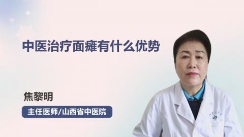 中医治疗面瘫特效秘方 - 中华秘方网