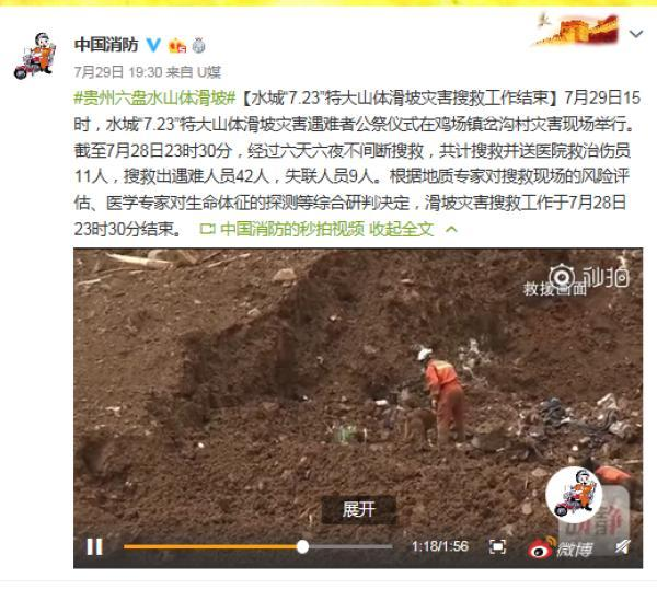 贵州水城特大山体滑坡搜救出遇难人员42人 仍有9人失联