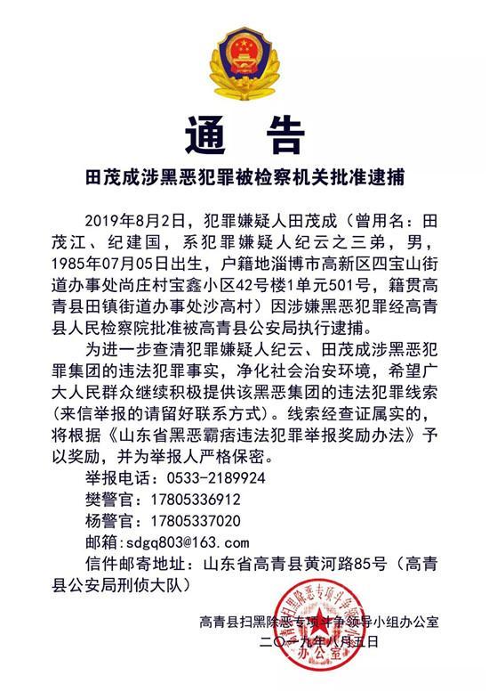 山东淄博高青县地图