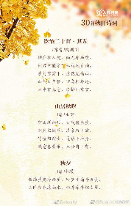 秋天的古诗 10句关于描写秋天的诗_伊秀经验
