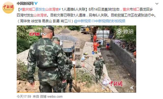 重庆城口山体滑坡最新消息:1死6失踪!重庆城口山体滑坡面积多大?