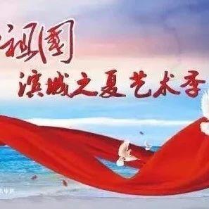 """【明日节目单】""""我和我的祖国""""滨城之夏艺术季大型人偶同台皮影戏《红舞鞋》专场演出节目单"""