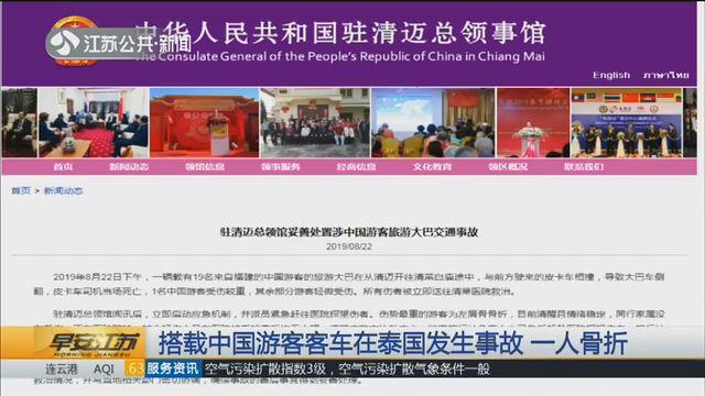 泰国一载有12名中国游客的大巴遇车祸,3名中国游客重伤!