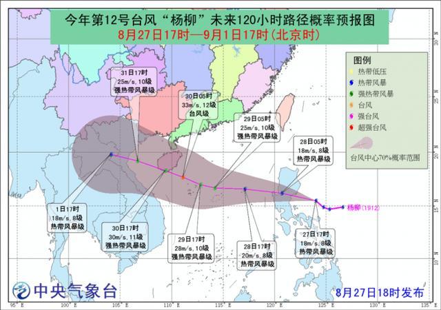 最新台风消息路径图