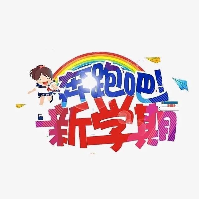 开学季   2019新生开学攻略来啦!_手机搜狐网
