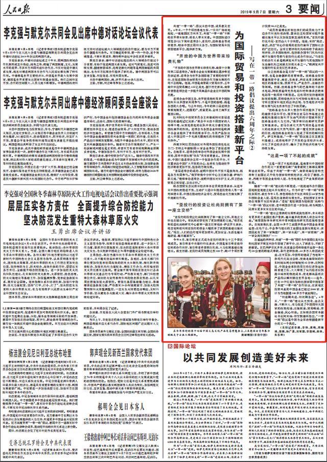 在共建一带一路中讲好中国故事