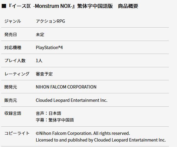 Falcom公布《伊苏9》确认推出繁体中文版 Falcom 游戏资讯 第2张