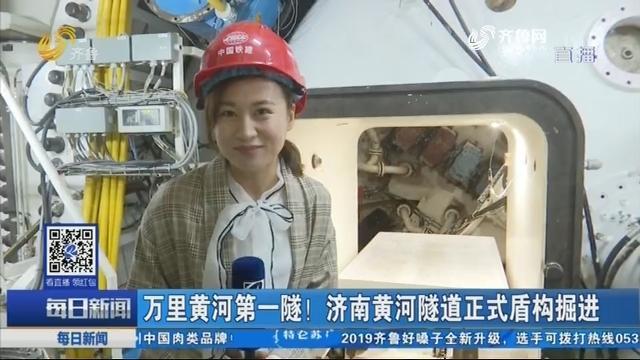 """2021年完工通车!济南""""万里黄河第一隧""""今天正式盾构掘进"""