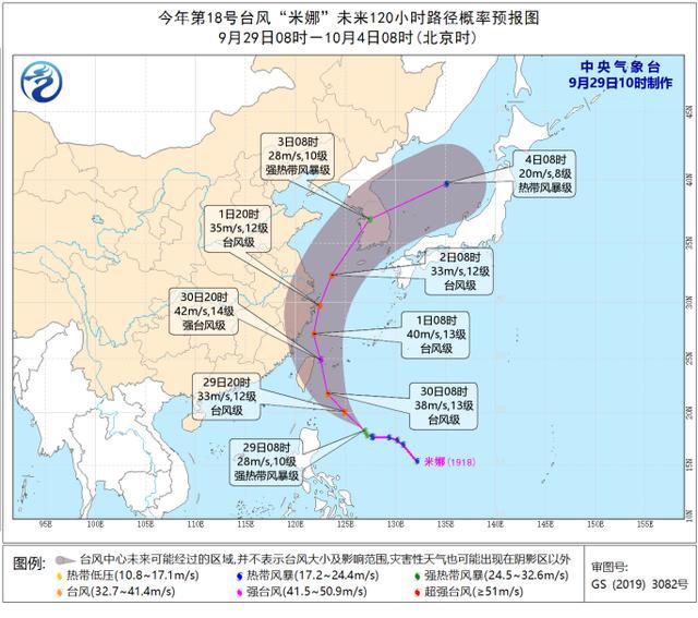 台风线路图
