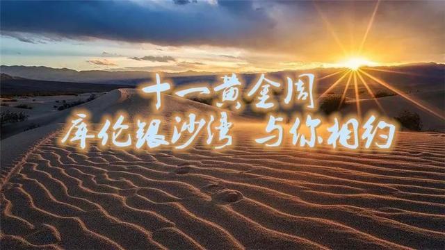 胡吉吐莫镇银沙湾生态旅游景区旅游攻略 - 攻略 - 昆明康辉旅行社