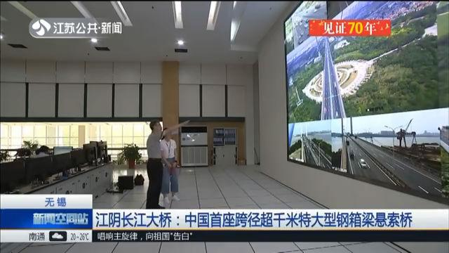 """江阴大桥为什么被称为""""中国第一桥""""? - 天气加"""