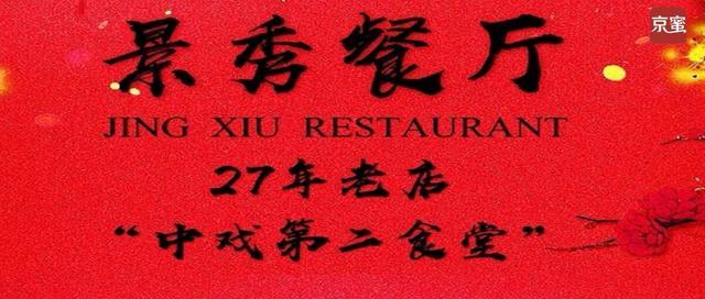 北京10家最适合七夕去的餐厅,最浪漫的事给最爱的TA
