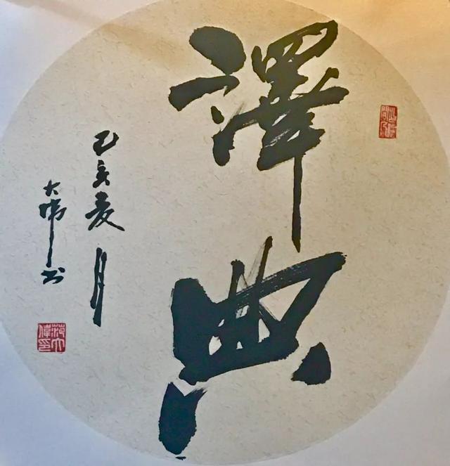万田道中注音版古诗