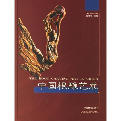第四部《中国根雕》出版 嵊州市高级工艺美术师徐华铛著述