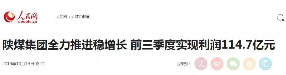 人民网:陕煤集团全力推进稳增长 前三季度实现利润114.7亿元