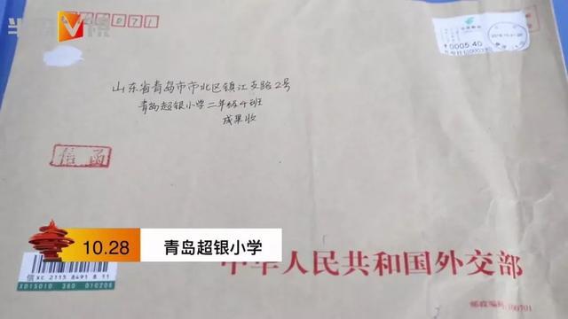 厉害了!青岛小学生收到外交部回信!发言人华春莹、耿爽给她签名