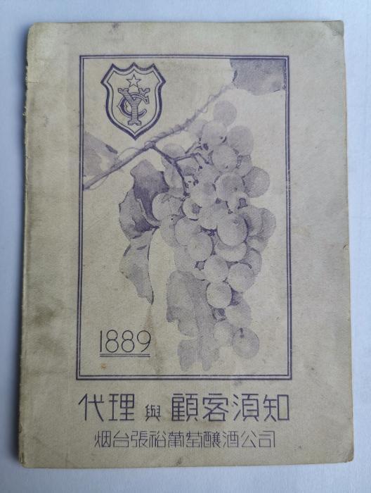 张裕百纳红酒图片