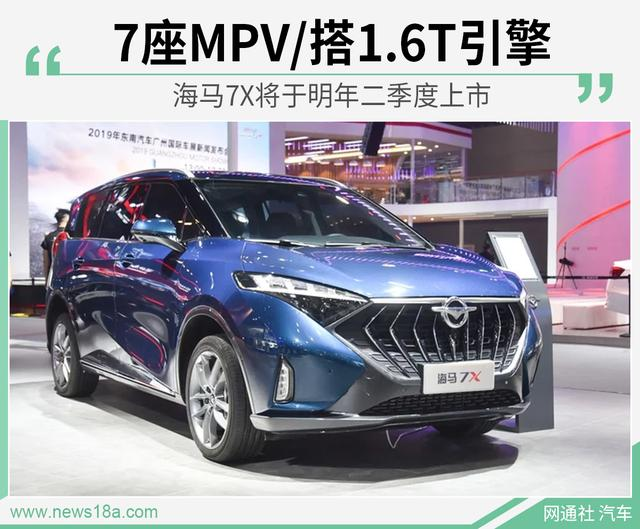 7座MPV/搭1.6T引擎 海马7X将于明年二季度上市