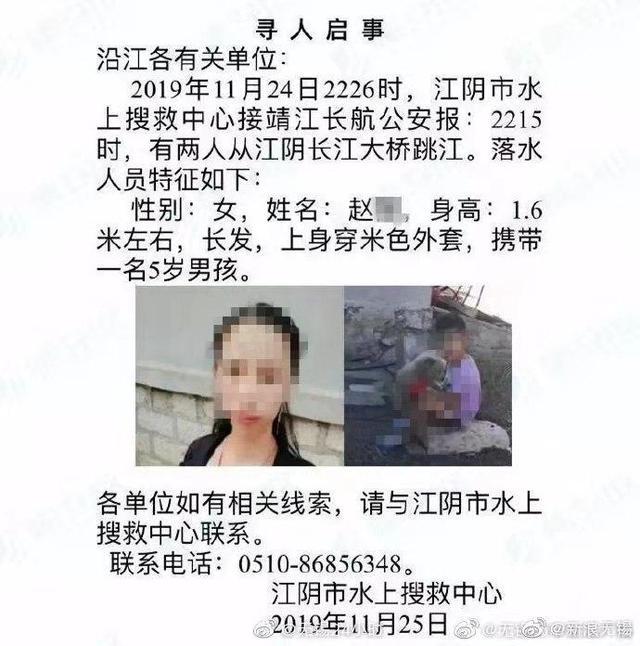江苏一女子携5岁男童从江阴长江大桥跳下,警方:正全力搜救