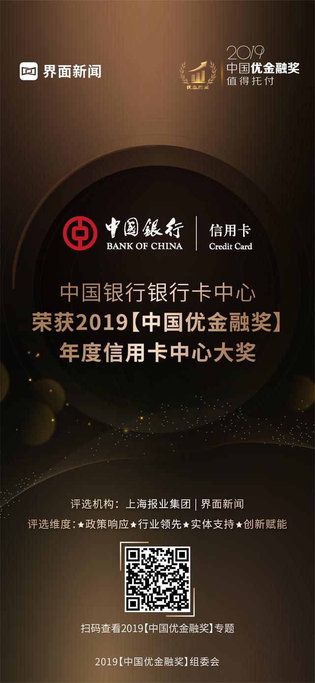 中国银行银行卡中心荣获2019「中国优金融奖」年度信用卡中心大奖