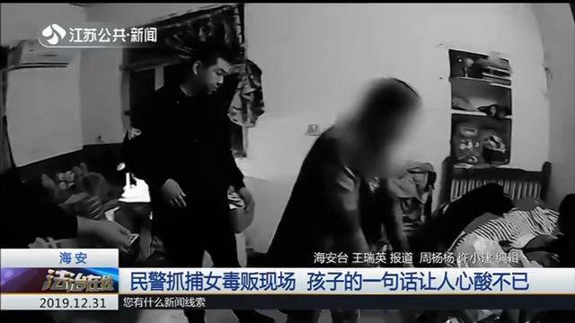 海安:民警抓捕女毒贩现场,孩子的一句话让人心酸不已