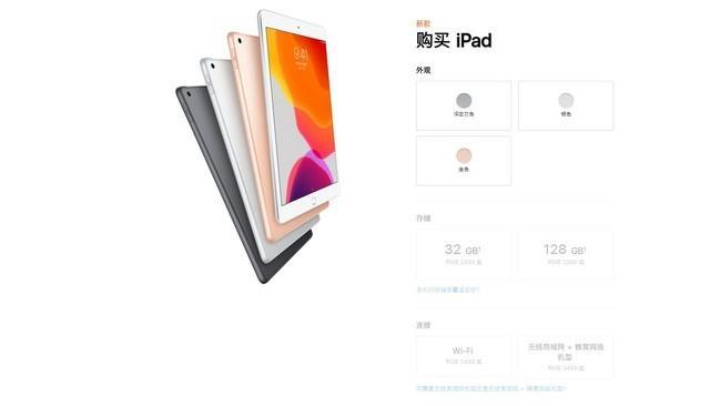 苹果2019款iPad降价:官方表示可退差价