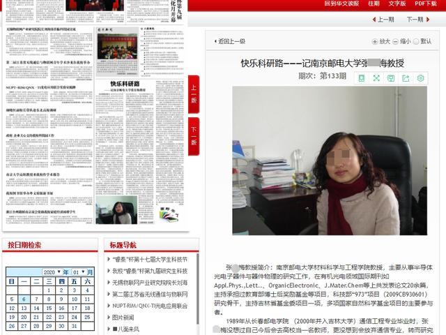 南京邮电2020招生简章