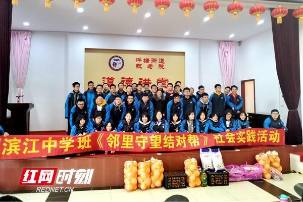以情暖邻 长郡滨江中学G1701班社会实践活动走进敬老院