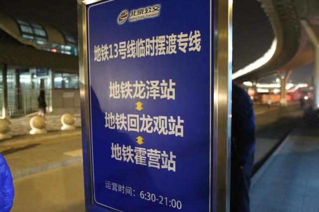 北京早高峰地铁站图片
