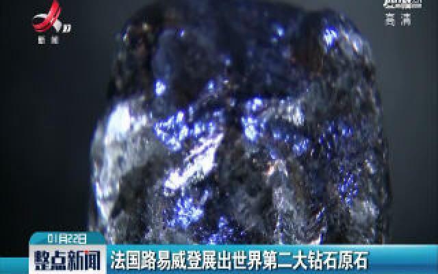 钻石原石图片大全放大
